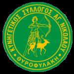 Κυνηγετικός Σύλλογος Αγίου Νικολάου